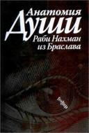 Хаим Кремер - Анатомия души - Раби Нахман из Браслава