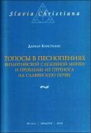 Дагмар Кристианс - Топосы в песнопениях византийской служебной минеи и проблемы их переноса на славянскую почву