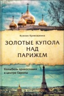 Золотые купола над Парижем - Кривошеина Ксения