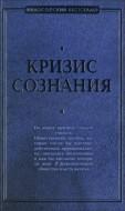 Кризис сознания : сборник работ по «философии кризиса»