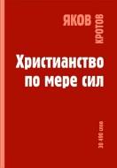 Яков Гаврилович Кротов - Христианство по мере сил