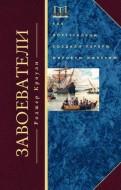 Роджер Кроули - Завоеватели - Как португальцы построили первую мировую империю