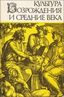 Культура Возрождения и средние века - Сборник