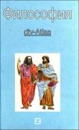 Петер Кунцман, Франц-Петер Буркард, Франц Видман- Философия: dtv-Atlas
