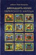 Рабанит Хава Куперман - Двенадцать колен еврейского народа