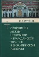 Федор Курганов - Отношения между церковной и гражданской властью в Византийской империи