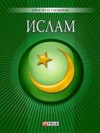 Ульяна Курганова - Ислам - Просто о сложном