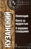 Николай Кузанский - Компендий. Охота за мудростью. О вершине созерцания