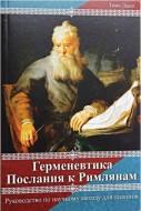 Тим Лаато - Герменевтика послания к Римлянам