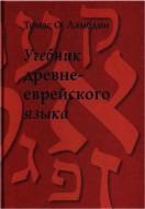 Учебник древнееврейского языка - 2020