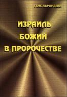 Израиль Божий в пророчестве - Ларонделл Г.