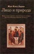 Жан-Клод Ларше - Лицо и природа. Православная критика персоналистских теорий Христоса Яннараса и Иоанна Зизиуласа