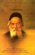 Хафец Хаим -  О злословии - Лашон-ара - BibleQuote