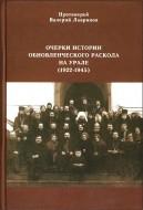 Валерий Лавринов - Очерки истории обновленческого раскола на Урале