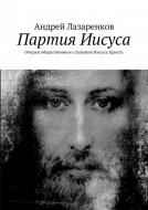 Лазаренков - Партия Иисуса