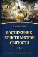 Диана Леклер - Постижение христианской Святости - Суть веслианского богословия святости
