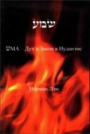 Норман Лэм - Шма - Дух и закон в иудаизме