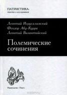 Леонтий Иерусалимский, Феодор Абу-Курра, Леонтий Византийский - Полемические сочинения