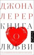 Лерер Джона - Книга о любви