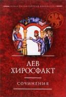 Лев Хиросфакт - Сочинения