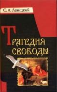 Левицкий Сергей - Трагедия свободы