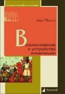 Генри Чарлз Ли - Возникновение и устройство инквизиции