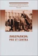 Либерализм: pro et contra - Антология