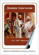 Эйб Линкольн - Деяния Апостолов
