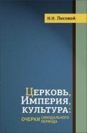 Николай Лисовой Церковь, Империя, культура: очерки синодального периода