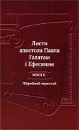 Листи апостола Павла Галатам і Ефесянам - Підрядний переклад