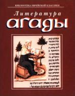Литература Агады - Библиотека еврейской классики