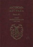 Литовська метрика - Книга  561 Ревізії українських  замків 1545  року