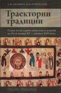 Анна Литвина - Траектории традиции - Главы из истории династии и церкви на Руси конца XI - начала XIII века
