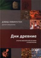 Ливингстон Дэвид - Дни древние. Очерки библейской истории и археологии