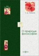 Сергей Лобанов - О природе философии - Монография