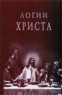 Логии Христа - Потерянное Евангелие