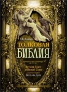 Александр Лопухин Толковая Библия. Ветхий Завет и Новый Завет