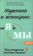 Андрей Лоргус – Мужчина и женщина: от я до мы – Как построить семейное счастье