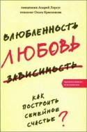 Ольга Красникова, Андрей Лоргус - Влюбленность, любовь, зависимость