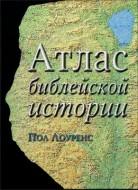 Пол Лоуренс - Атлас библейской истории