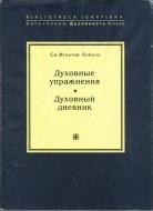 Св. Игнатий Лойола - Духовные упражнения. Духовный дневник