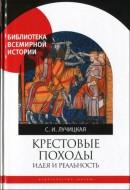 Светлана Ивановна Лучицкая - Крестовые походы - Идея и реальность