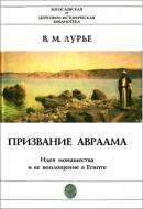 Вадим Миронович Лурье - Призвание Авраама: идея монашества и ее воплощение в Египте