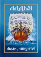 Люди, ликуйте - Песни из репертуара детско-юношеского хора «Ладья»