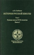 Любжин - История русской школы императорской эпохи