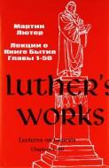 Мартин Лютер - Лекции о Книrе Бытие