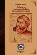Мартин Лютер - Следует ли христианину бежать от смертельной чумы