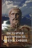 Константин Андреевич Махлак - История античной философии. Введение в христианскую мысль