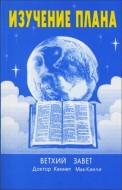 Мак-Кинли - Изучение плана - Обзор Ветхого Завета