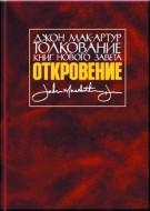 Мак-Артур Джон - Толкование книг Нового Завета - Откровение